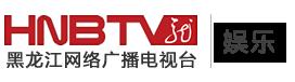 黑龙江网络广播电视台新闻频道