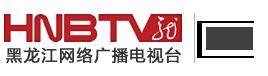 黑龙江电视台